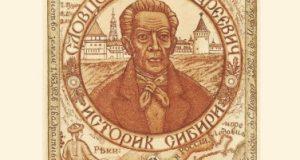 Словцов Петр Андреевич