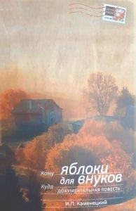 Яблоки для внуков Иван Петрович Каменецкий