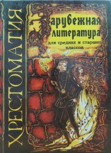 зарубежная литература Бернард Шоу
