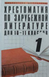 Хрестоматия по зарубежной литературе: 10- 11 кл