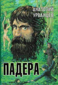 Падера Анатолий Урванцев