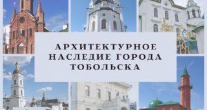 архитектура тобольск