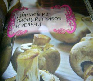 Золотая книга домашних заготовок молоховец