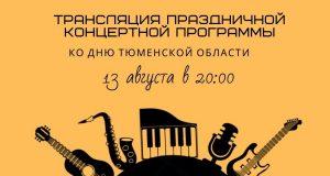 афиша день тюменской области
