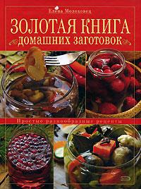 Molohovets_Elena__Zolotaya_kniga_domashnih_zagotovok