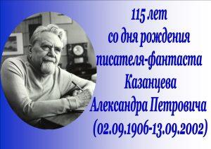 писатель александр казанцев