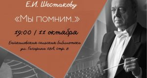 Концерт-посвящение Е.И. Шестакову «Мы помним…»