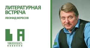 Леонид Вересов