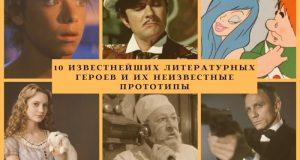 10 известнейших литературных героев и их неизвестные прототипы
