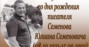 Семенов Юлиан