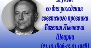 Шварц Евгений