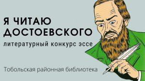 Я читаю достоевского (1)