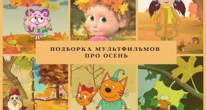 подборка мультфильмов про осень