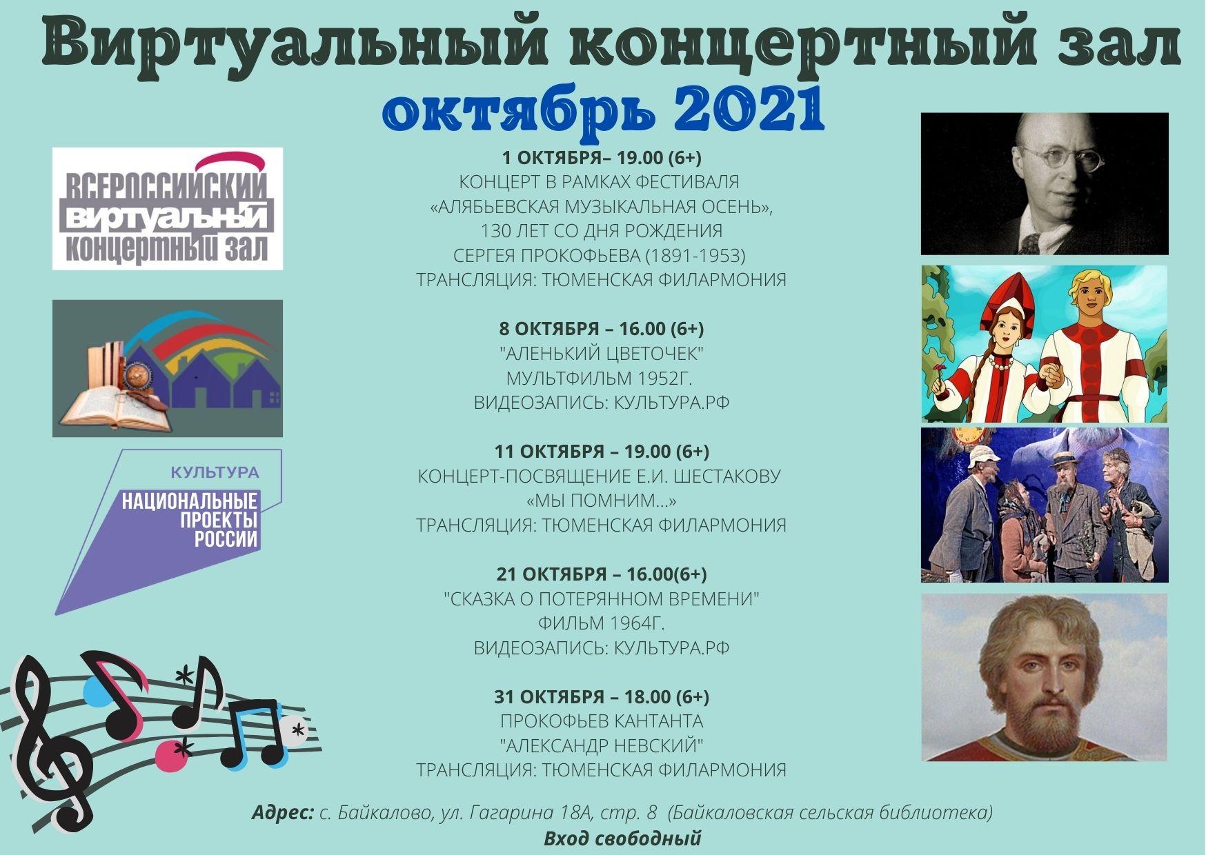 виртуальный концертный зал октябрь