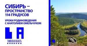 История Сибирской губернии - пространство 114 градусов