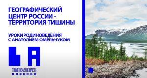 Анатолий Омельчук уроки родиноведения