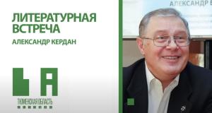 литературная встреча Александр Кердан